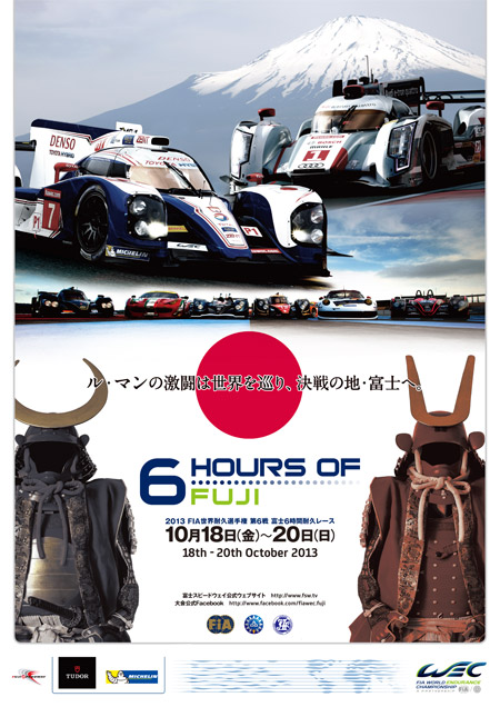 6-Hours-of-Fuji-2013---Official-Poster